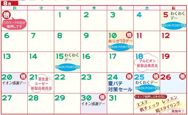 イオンモール姫路リバーシティ1階「あなたをキレイにする化粧品専門店」ミディ・フジヤ2018年8月スケジュール